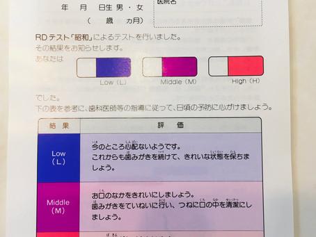 唾液の検査(RDテスト)のご案内東生駒トシオデンタル