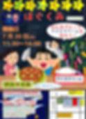 7月ちらし(2週目)_page-0001.jpg