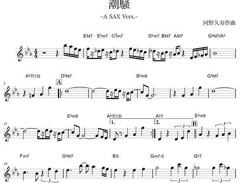 潮騒(soprano sax vers.)スコア
