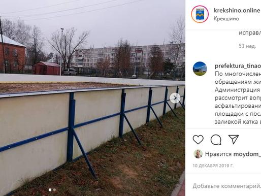 Хоккейная площадка в Крекшино