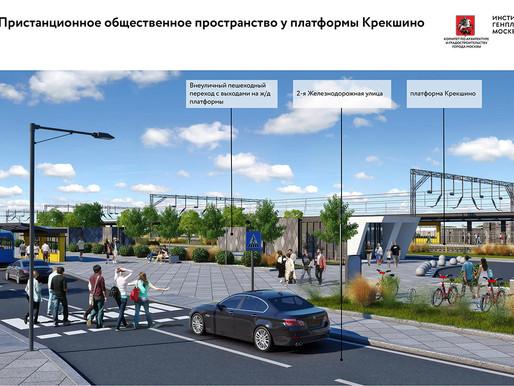 Проект планировки территории и развития железнодорожной инфраструктуры в Крекшино.