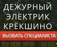 dezhurnyj_elektrik_avarijnyj_vyzov_elekt