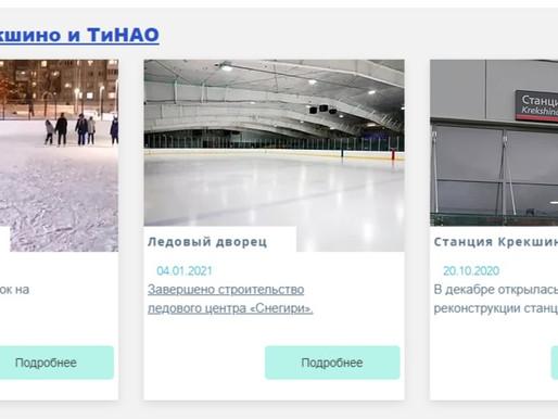 Что может сайт Крекшино онлайн?