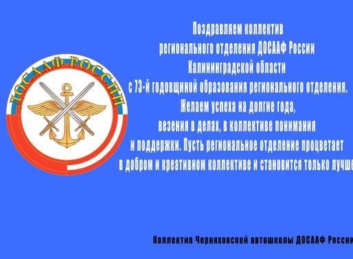 Поздравление с 73-й годовщиной образования РО ДОСААФ России Калининградской области
