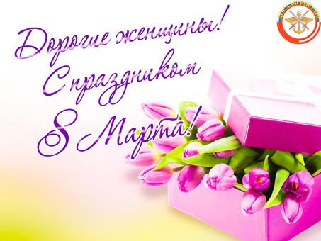 Поздравление с Международным женским днём!