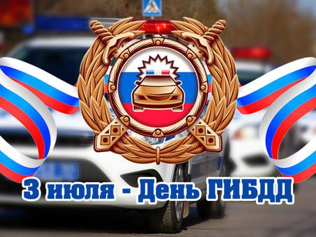 С Днём ГИБДД МВД РФ!