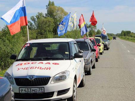 Агитационный автопробег по местам боевой и трудовой славы Калининградской области
