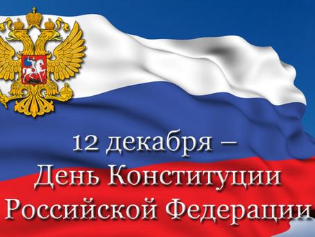 С Днем Конституции Российской Федерации