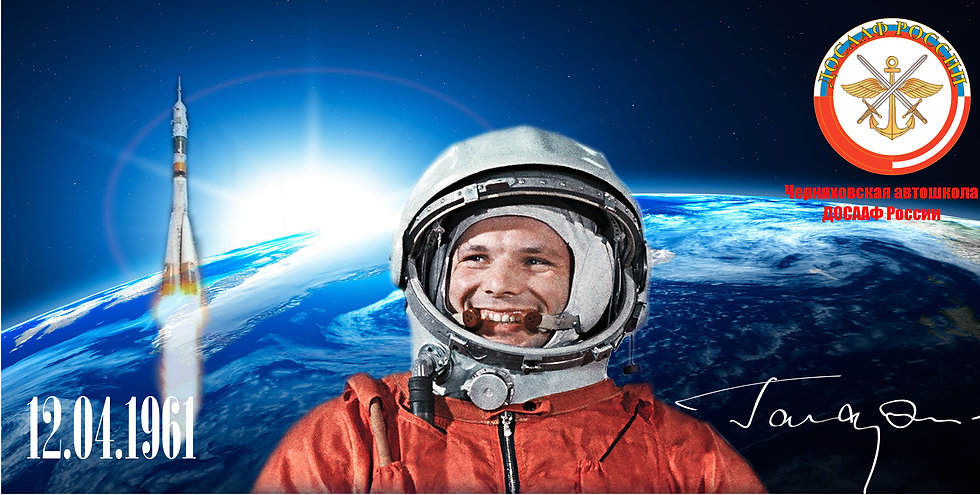 Гагарин на Facebook ЧАШ.jpg