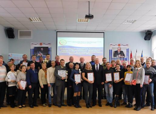 8-я внеочередная конференция Регионального отделения ДОСААФ России