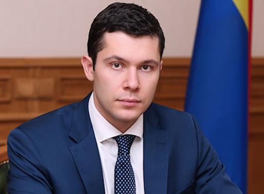 Поздравление Губернатора Калининградской области Алиханова Антона Андреевича с Днём рождения