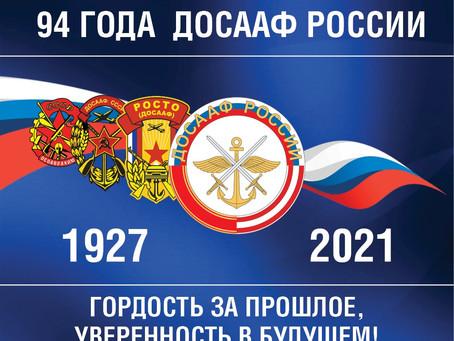 Поздравление с 94-й годовщиной образования оборонной организации