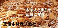 正垣木材.jpg