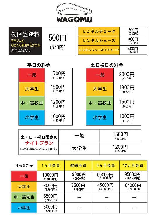 WAGOMU料金表_page-0001.jpg