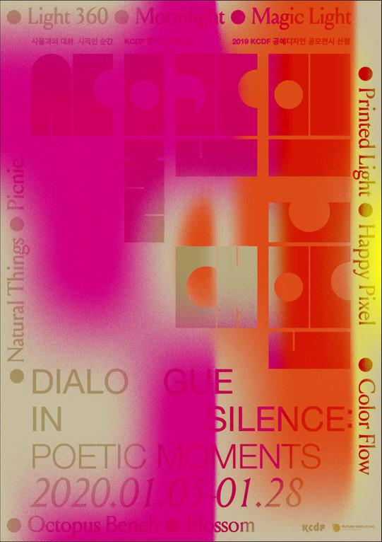 사물과의 대화: 시적인 순간 Dialogue in Silence: Poetic Moments 2020.1.5~1.28, KCDF Gallery Opening: 2020.1.9. 4PM  *Graphic Design : Sang Hyun Kim https://dontworrybaby.co.kr/  *Motion Design : Seong Jae Jeon http://www.jeonjayjeon.com