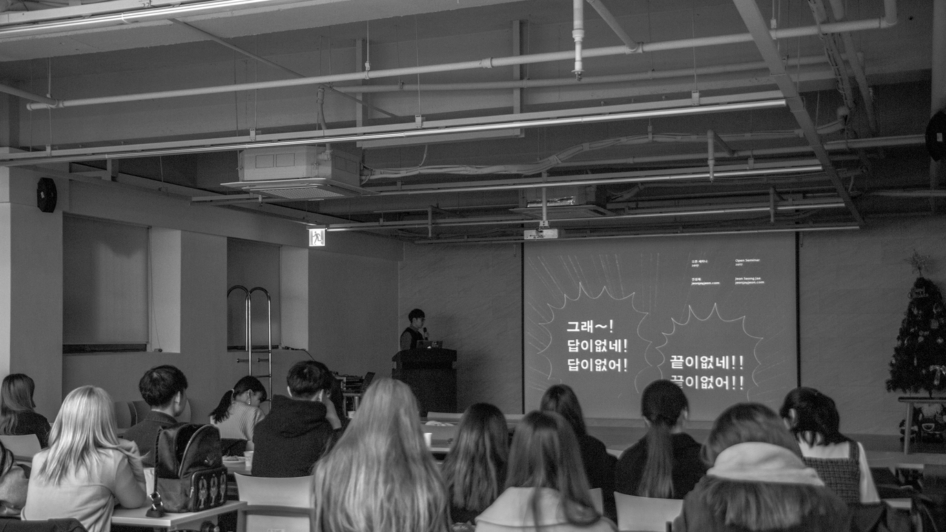 Open Talk Seminar 2017 Seoul Start up Center(didimteo)  *Speaker