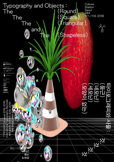 Typojanchi saisai 2018-2019: International Typography Biennale motion poster Typography and Objects: The Round, the Square, the Triangular, and the shapeless November 1-6, 2018 Culture Station Seoul 284  *Art Director : Jin&Park https://jinandpark.com  *EditorialDesign : Pangpangpang http://cargocollective.com/pangpangpang  *Motion Design : Seong Jae Jeon http://www.jeonjayjeon.com 