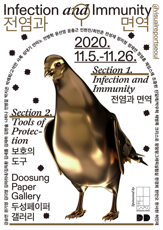전염과 면역 Infection and Immunity  2020.11.5-26 Doosung Paper Gallery  *Poster Design : Sol Kim http://www.instagram.com/sol.graphic *3d motion graphic : Seongjae Jeon http://www.jeonjayjeon.com