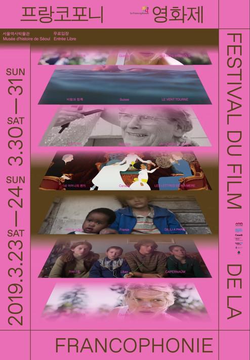 프랑코포니 영화제 FESTIVAL DU FILM DE LA FRANCOPHONIE 2019.03.24―03.25, 03.30―03.31 서울역사박물관 아주개홀 관람료 무료  *Design : Pangpangpang http://cargocollective.com/pangpangpang  *Motion Design : Seong Jae Jeon