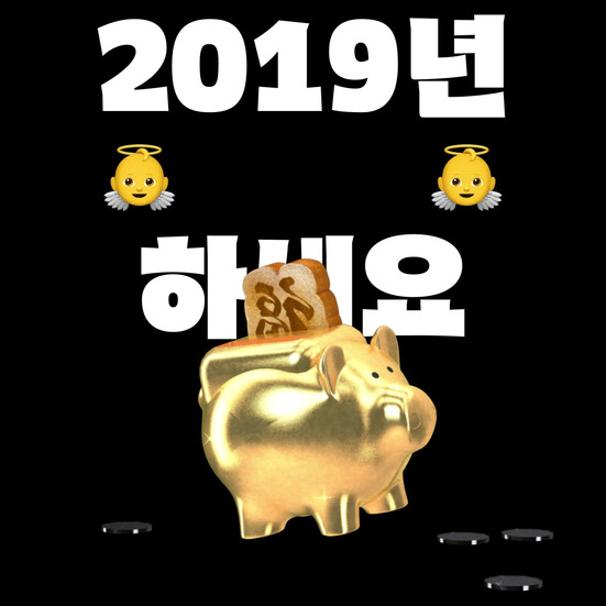 New Year's greeting, 2019