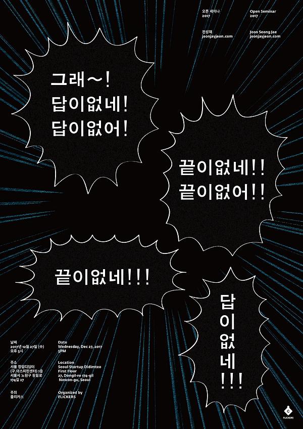 세미나 포스터.png
