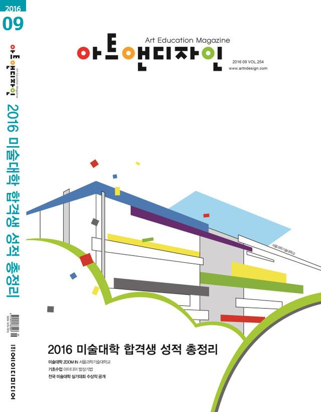 월간 아트앤디자인 2016년 9월호 - 서울과학기술대학교 조형대학 인터뷰 (시각디자인 전성재)
