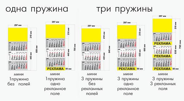 kakie-byivayut-kvartalnyie-kalendari.jpg