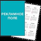 pocket-calendar-schema-1.png