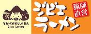 109_ロコ〓入り看板イメーシ〓テ〓ータ.jpg