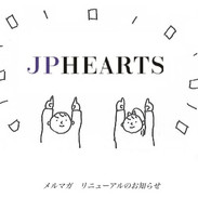 JPHEARTS メルマガスタートイラスト