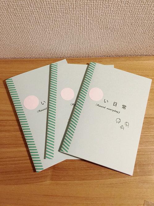 ZINE【1】丸い日常(Round everyday.)