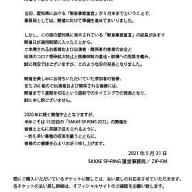 「SAKAE SP-RING 2021」開催中止のお知らせ