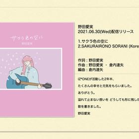 6月30日(水)に「サクラ色の空に」「SAKURAIRONO SORANI 」(Korean Version)※韓国語verを配信リリース決定!