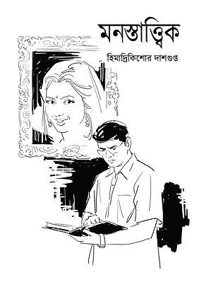 10. Himadrikishor_galpo.jpg