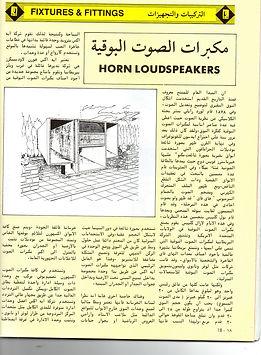 arab construction1.jpg