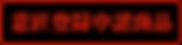 意匠登録ボタン.png