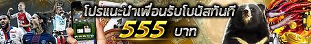 แนะนำเพื่อน 555.png