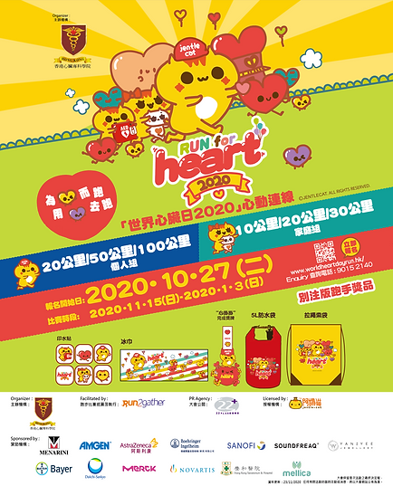WHD 2020 Run Online - Main Posterppi.png