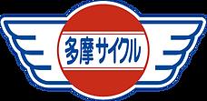 多摩サイクル