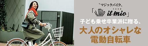 bscycle2-bnr-adnet-640x200.jpg