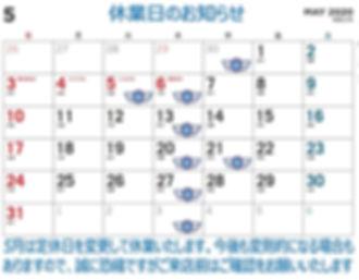 休業日のお知らせ.2020.5.jpg