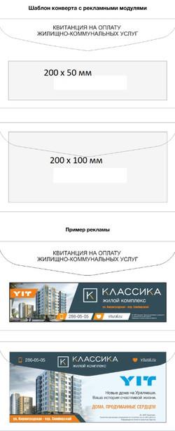 реклама на конвертах жкх