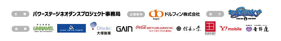 DSC2019-協賛企業.jpg