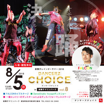 DancerzChoice8_shinmaiko.jpg