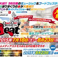 Beat_150604.jpg