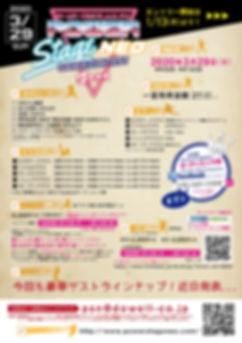psn2020_flyer_200111_ok_sns_01.jpg