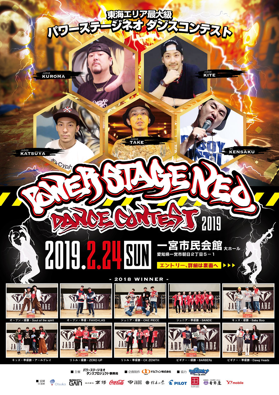 PSN2019_flyer_190109_omote.jpg