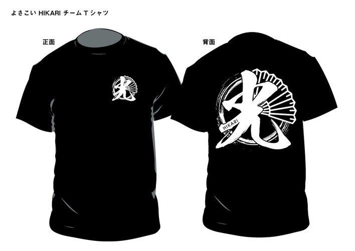 よさこい_HIKARI_チームTシャツ_170901.jpg