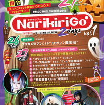 NARIKIRI-GO-_A5_191005_omote.jpg
