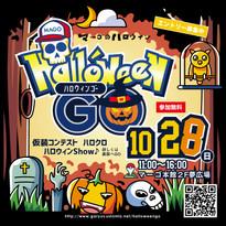 HalloweenGo2018_flyer_申込欄付き_180908_.jpg